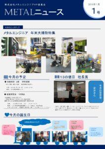 社内報 2016 1月号0001